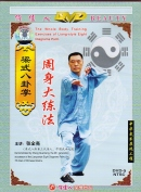DVD Liang  Style Whole Body Training