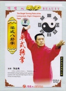 DVD Liang Style Single Turning Palm