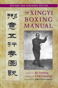 Xingyi boxing manual